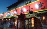 """""""毛家小院主题餐厅""""重装开业—60年代社会主义新农村风格带你感受不同的用餐体验..."""